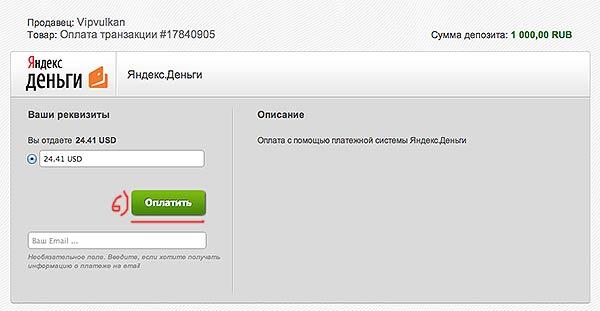 Яндекс Деньги Интернет Казино