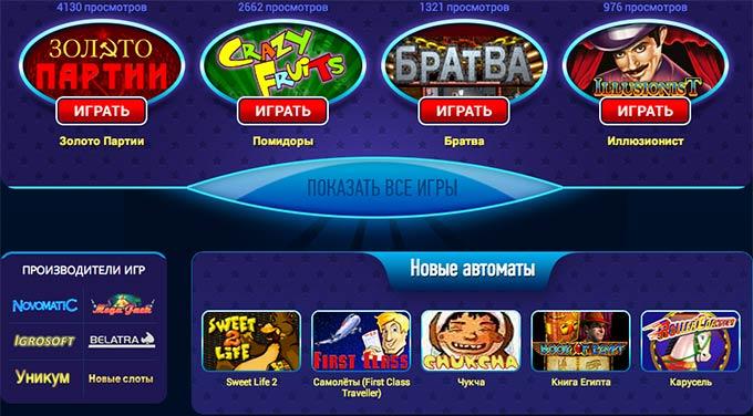 игровые автоматы бонус розы
